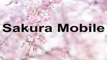 (Sakura Mobile)当店で対応できる事